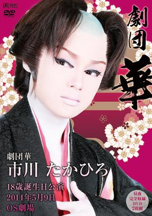 劇団華 市川たかひろ 18歳誕生日記念公演