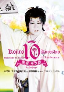 黒潮幸次郎 座長襲名十周年記念公演