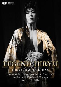 近江飛龍劇団 LEGEND HIRYU