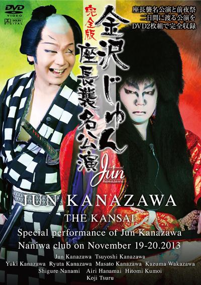 座 KANSAI 金沢じゅん座長襲名公演