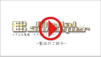 NSET様「メダルスイーパー」製品紹介動画