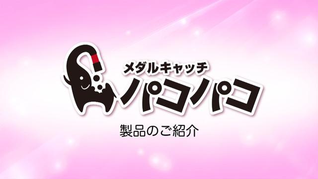 NSET様「パコパコ」製品紹介動画