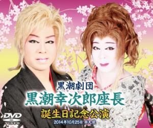 黒潮幸次郎座長誕生日記念公演2014