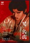 劇団正道 司大樹 20歳誕生日記念公演 アイキャッチ