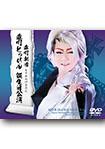 森川劇団 森川とっぴん誕生日記念公演 アイキャッチ