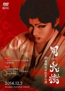 劇団正道 司大樹 20歳誕生日記念公演