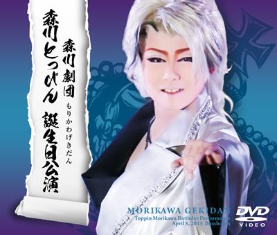 森川劇団 森川とっぴん誕生日公演