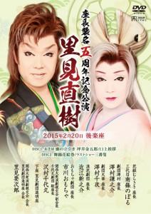 里見劇団進明座 里見直樹 座長襲名5周年記念公演