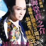 2015年8月 見海堂劇団様 DVD発売開始!