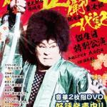 2015年8月 里見劇団進明座様 DVD発売開始!