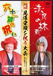 見海堂劇団 駿代表 アイキャッチ