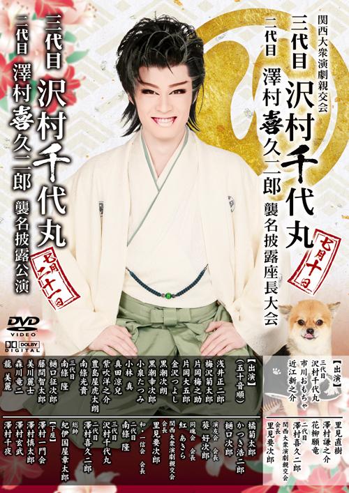 2015年9月 千代丸劇団様 DVD発売開始!