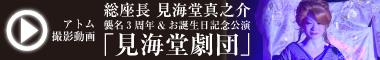 見海堂真之介 総座長襲名3周年&お誕生日記念特別公演