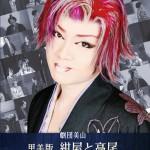 2015年9月 劇団美山 紺屋と高尾DVD発売!