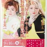 2015年9月 羅い舞座堺東店 劇団芸昇様 3度目の動画撮影!