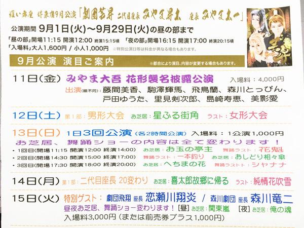 劇団芸昇 みやま大吾 花形04