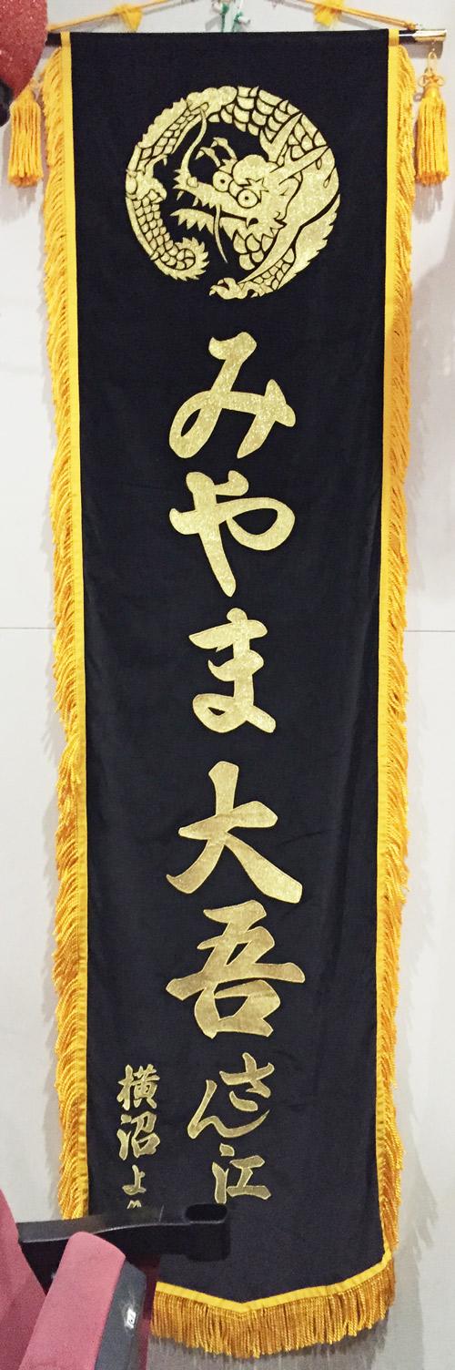 劇団芸昇 みやま大吾 花形03