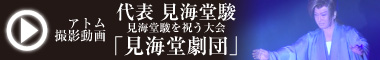 見海堂劇団 見海堂駿を祝う大会