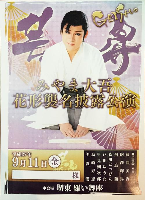 2015年9月 羅い舞座堺東店 劇団芸昇様 2度目の動画撮影!