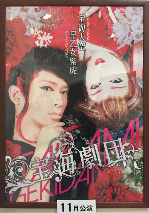 2015年11月 羅い舞座 京橋劇場 宝海劇団様動画撮影!