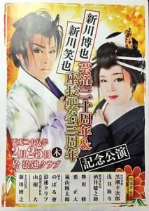 新川劇団様「博也芸道20周年 笑也座長襲名3周年記念公演」オフショットの写真その1