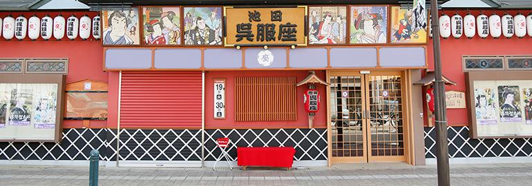 池田呉服座撮影