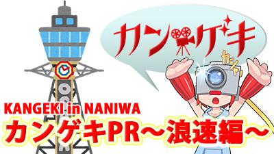 大衆演劇PR(大阪浪速編)