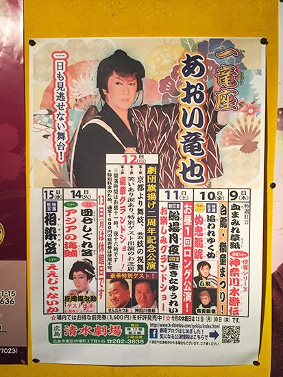 一竜座様公演ポスター