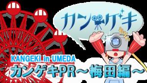 大衆演劇PR(大阪梅田編)
