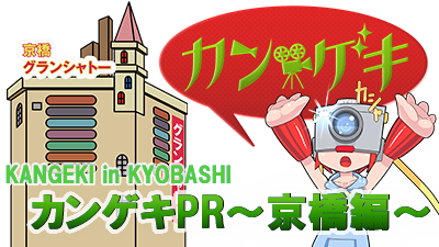 大衆演劇PR(大阪京橋編)